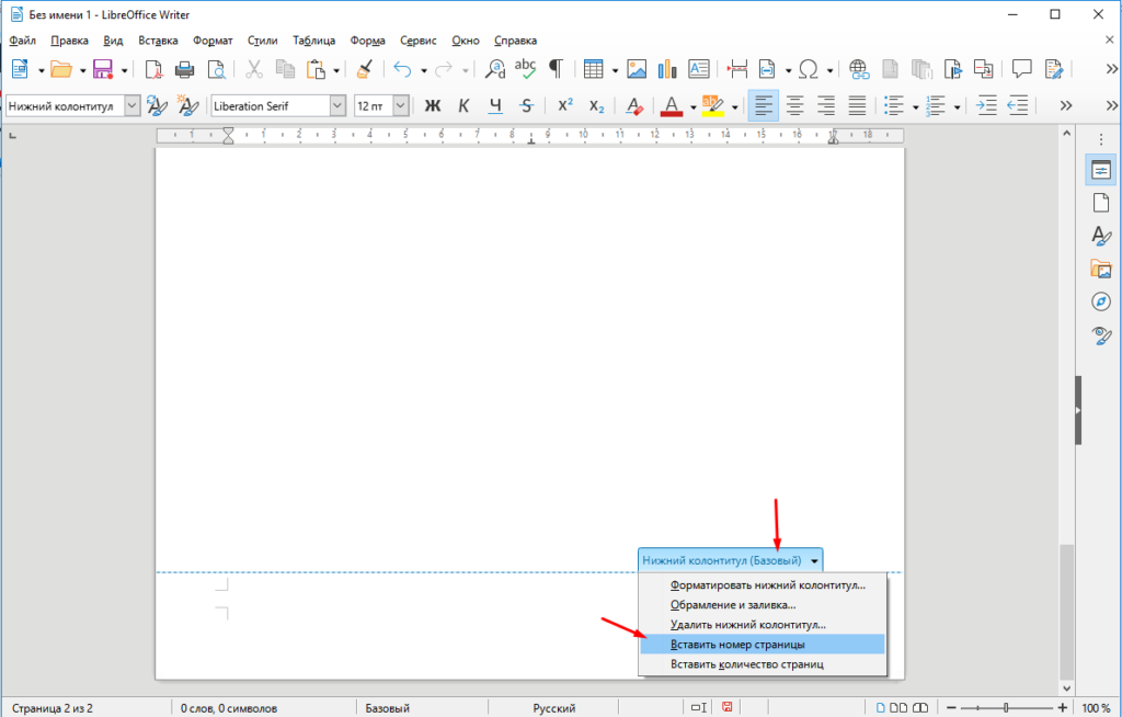 LibreOffice Writer нумерация страниц