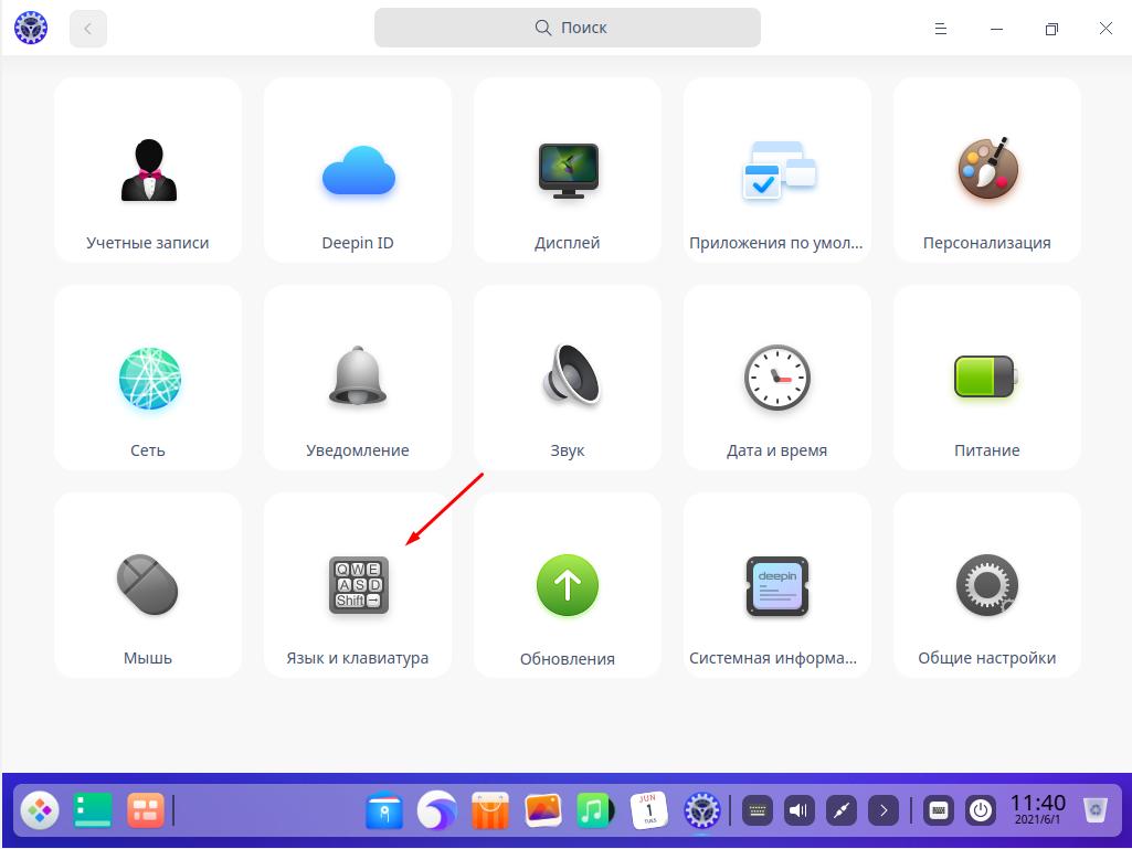 Deepin Desktop 20.2.1 язык и клавиатура
