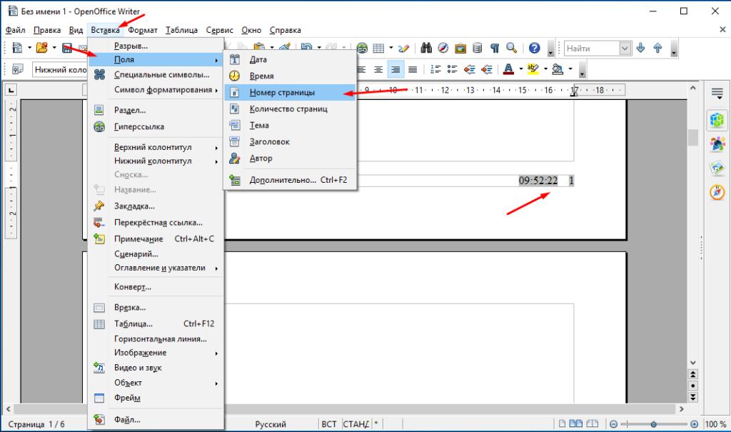 OpenOffice Writer как добавить номер страниц
