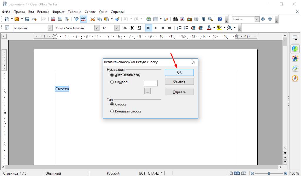 OpenOffice Write как добавить сноску