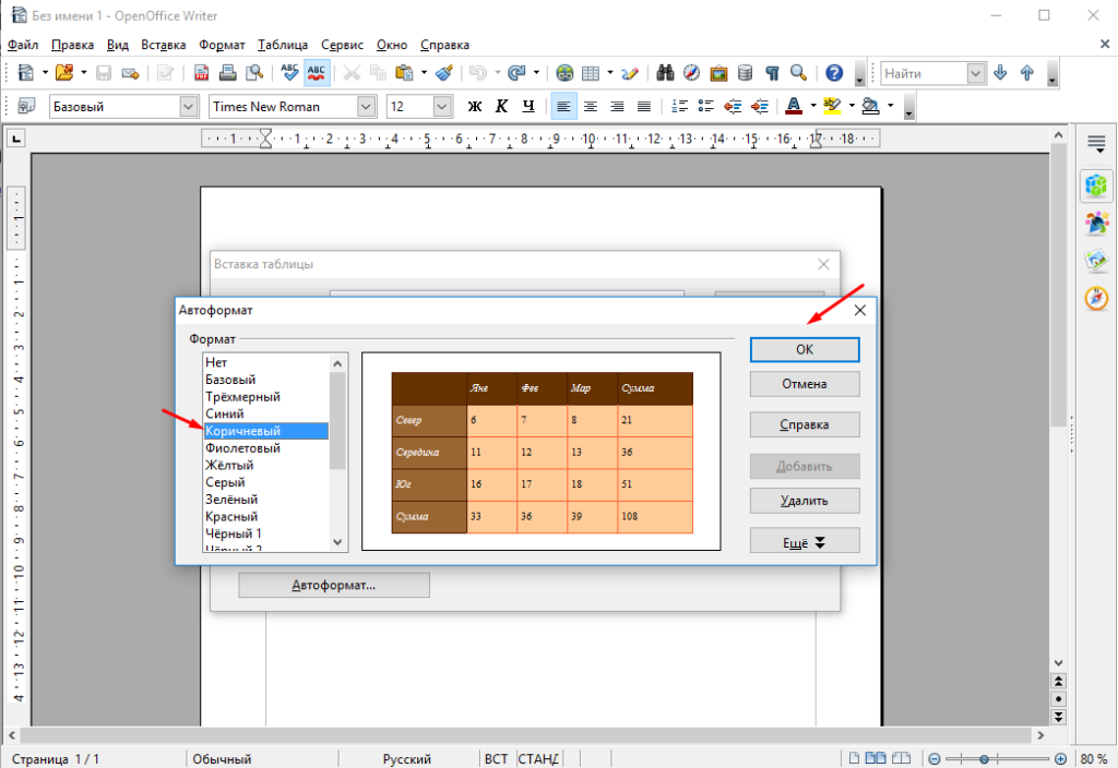 OpenOffice Write автоформат таблицы