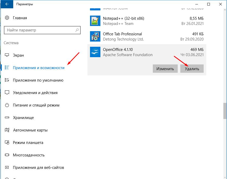 Как удалить OpenOffice