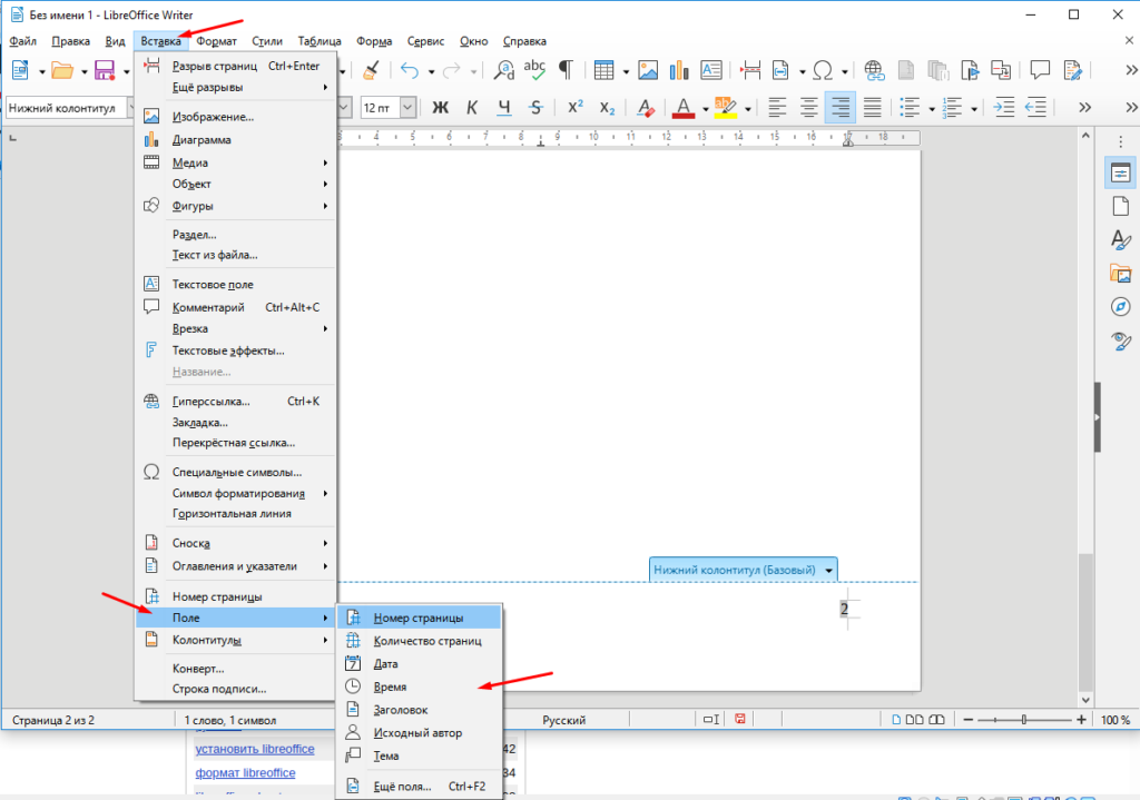 Как сделать нумерацию в LibreOffice