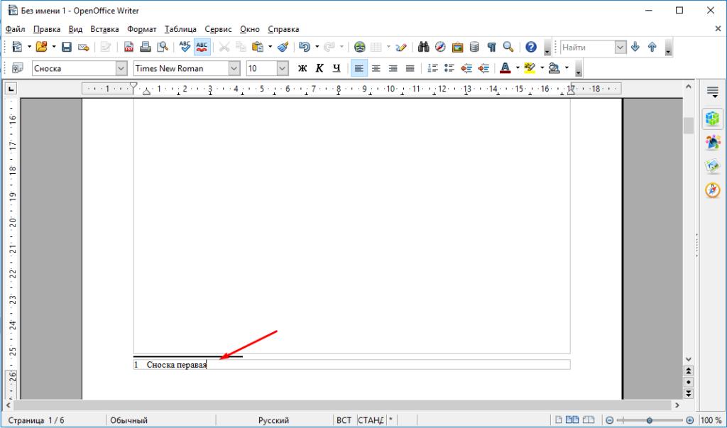 OpenOffice Write создать сноску