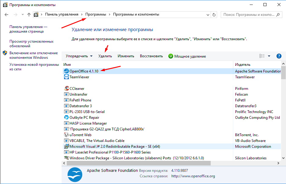 OpenOffice удаление с компьютера