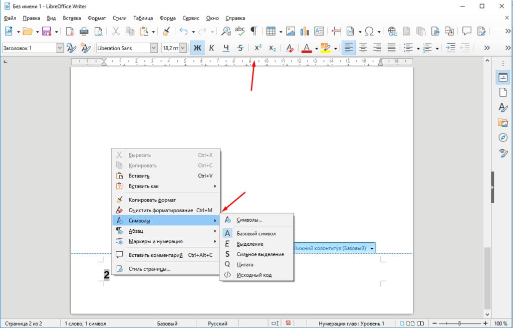 Нумерация страниц LibreOffice Writer как добавить
