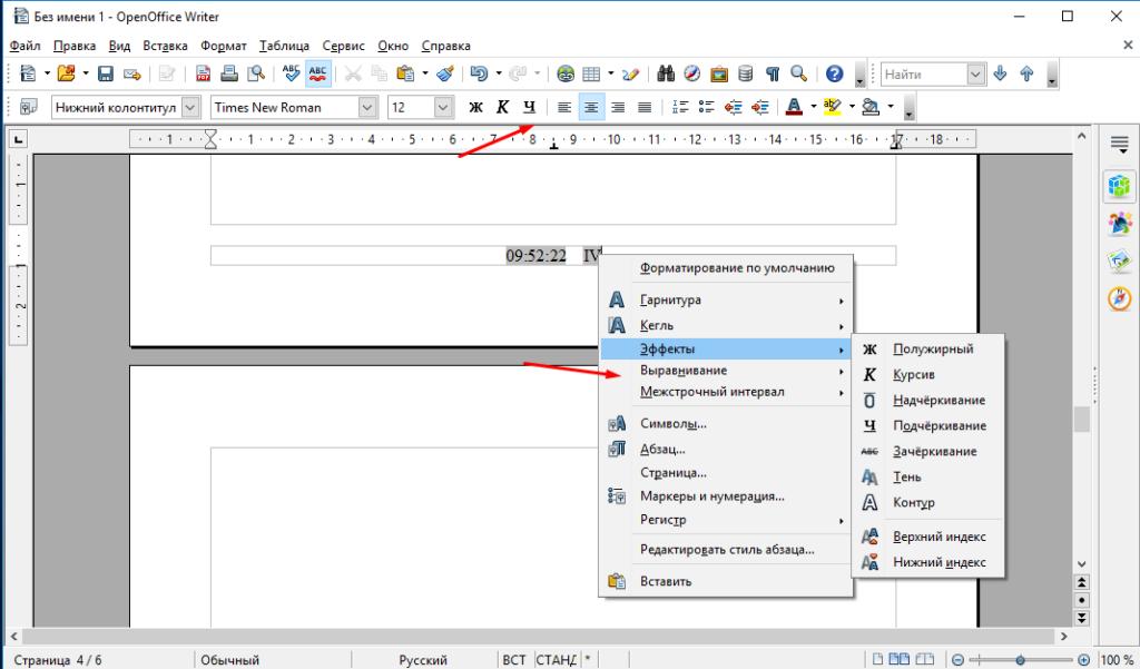 OpenOffice Writer нумерация страниц