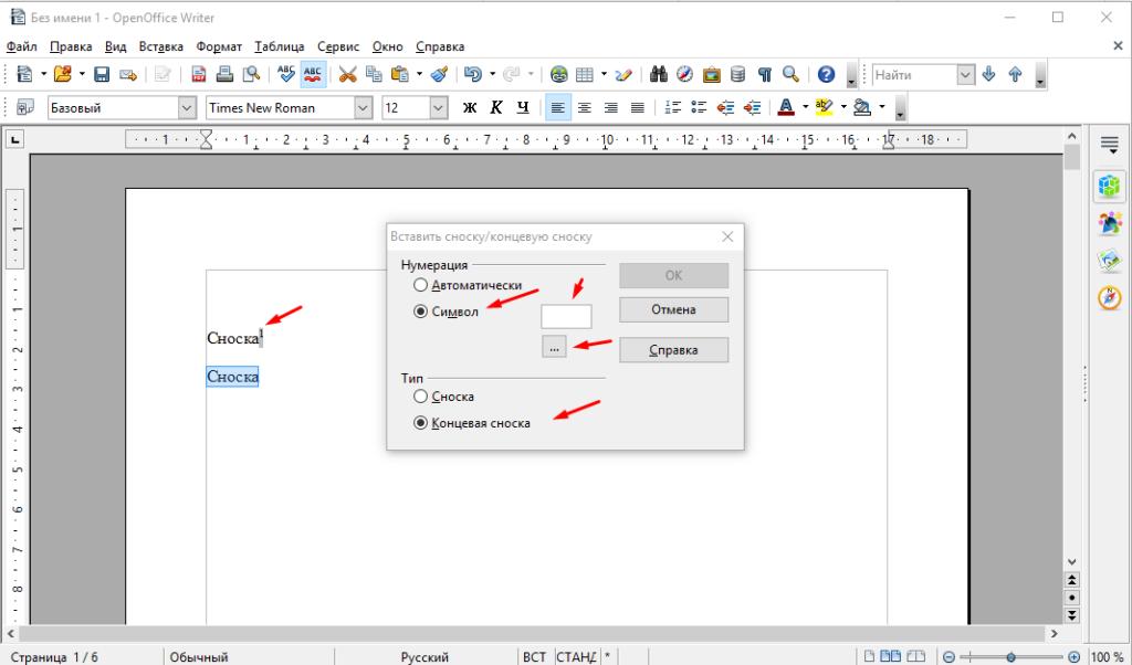 OpenOffice сноски