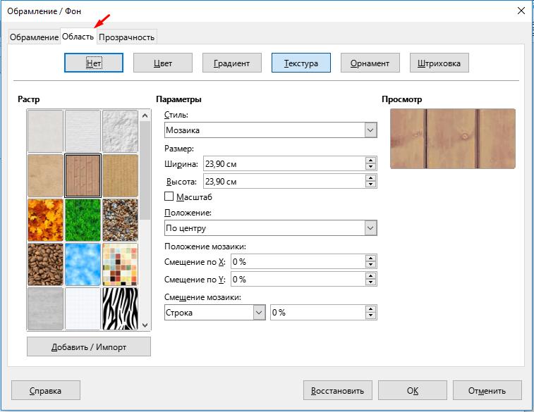 LibreOffice область колонтитулов