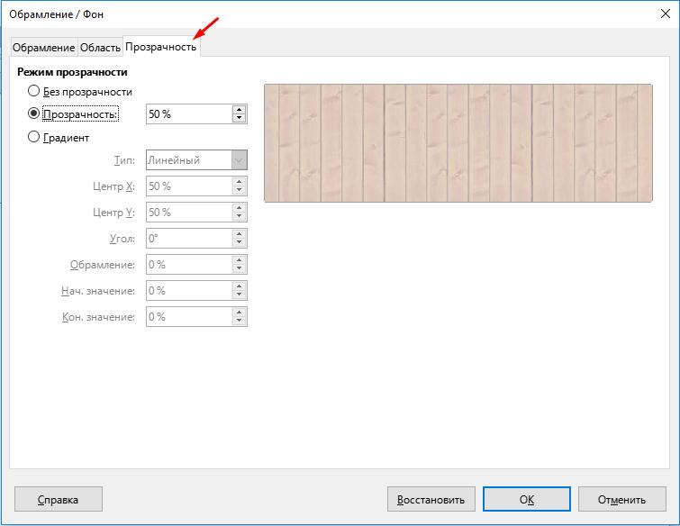 LibreOffice прозрачность колонтитулов