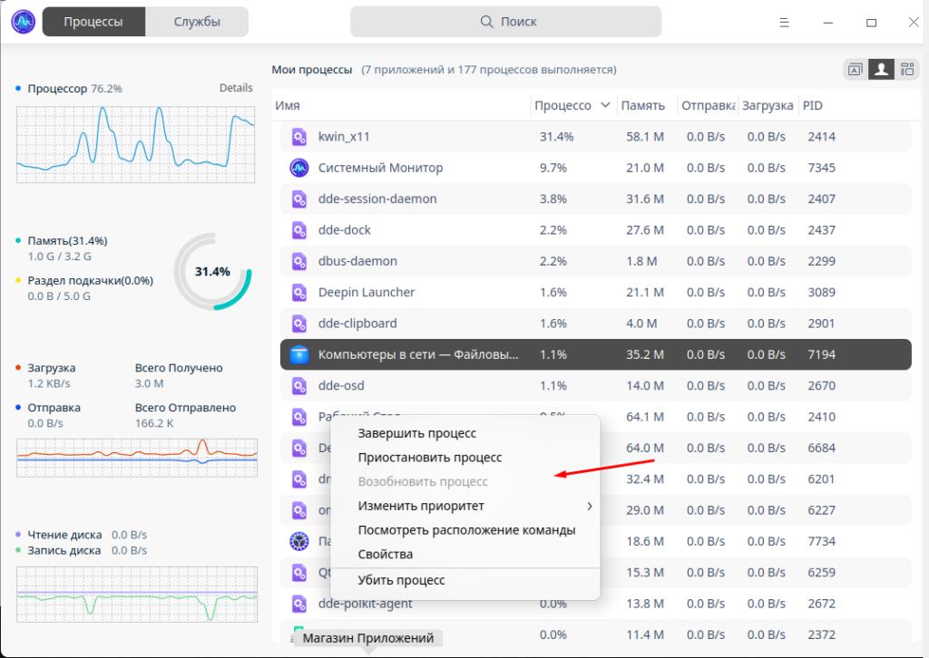 Deepin Desktop 20.2.1 как завершить процесс