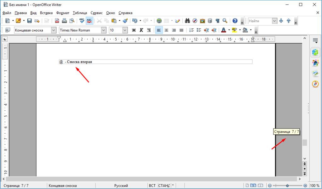 OpenOffice Write сноски на последней странице