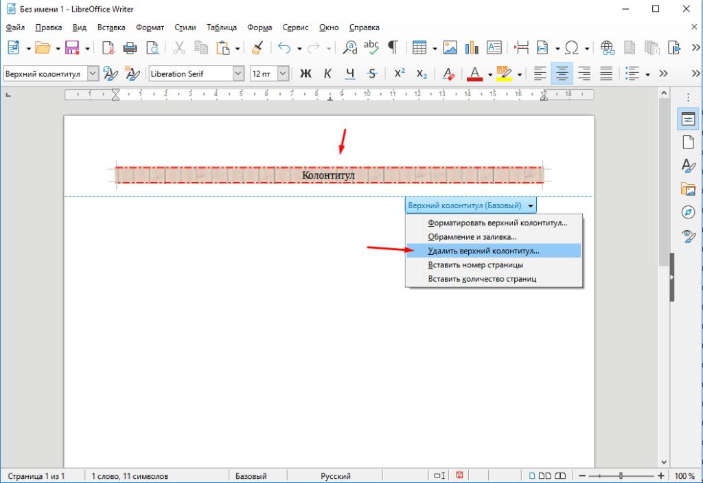 LibreOffice как удалить колонтитул