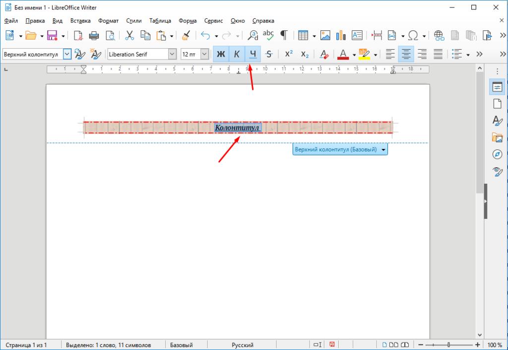 LibreOffice шрифт колонтитулов