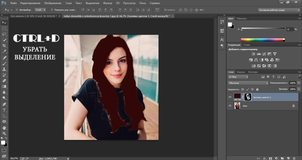 Photoshop изменить цвет волос на фотографии
