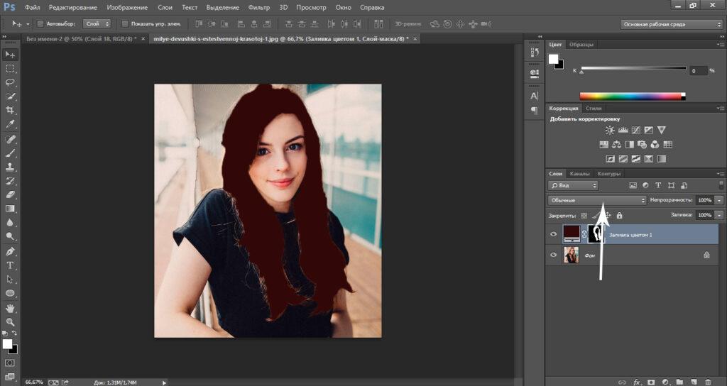 Как в Photoshop изменить цвет волос