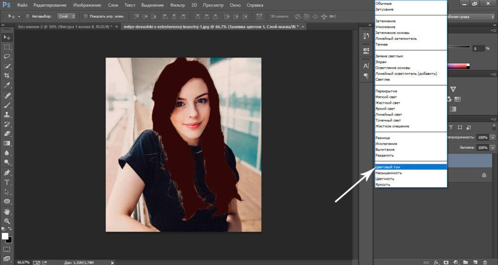 Как в Photoshop изменить цвет волос на фото