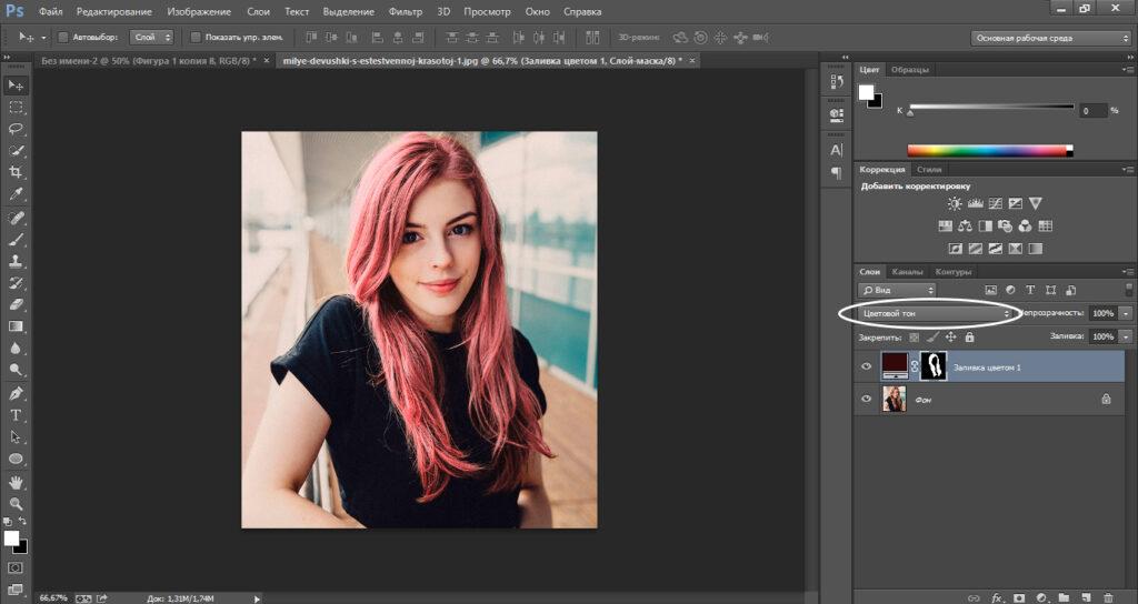 Как в программе Photoshop изменить цвет волос на фотографии