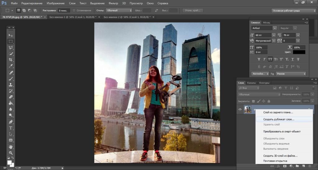 Как сделать задний фон на фотографии размытым в Photoshop