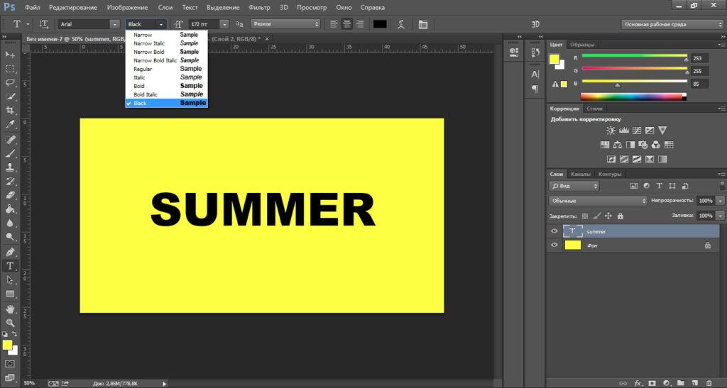 Как сделать текст из обводки в Photoshop