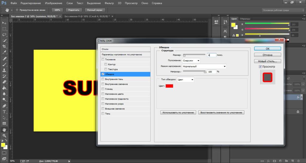 Как быстро сделать текст из обводки в Photoshop