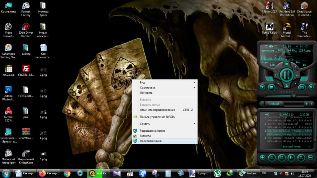 Как переместить панель задач вниз экрана в Windows 7