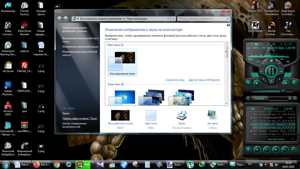 Как переместить панель задач вниз экрана в Windows 10