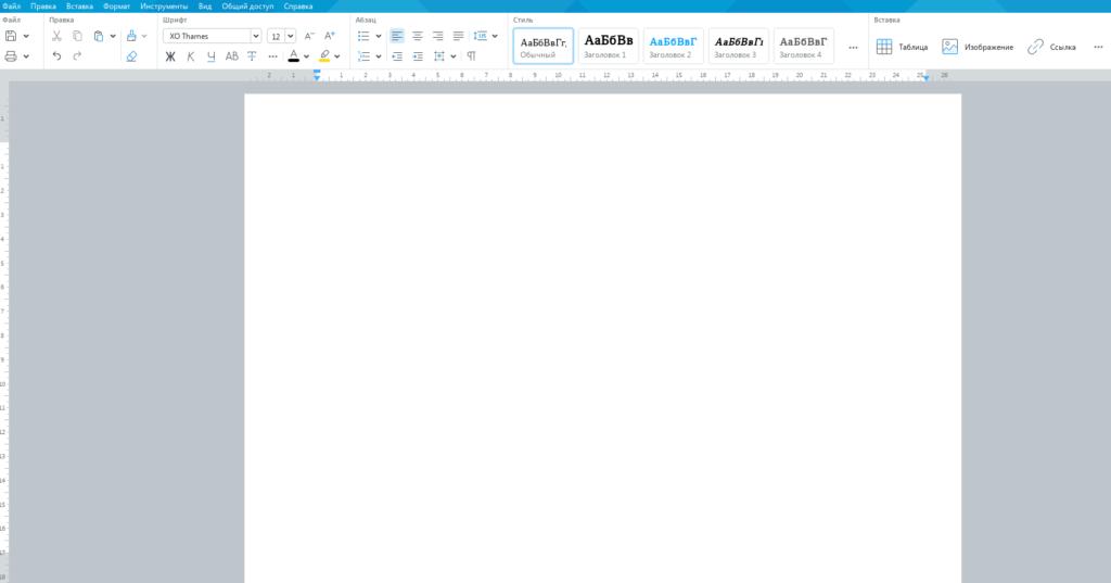 МойОфис ориентация страницы