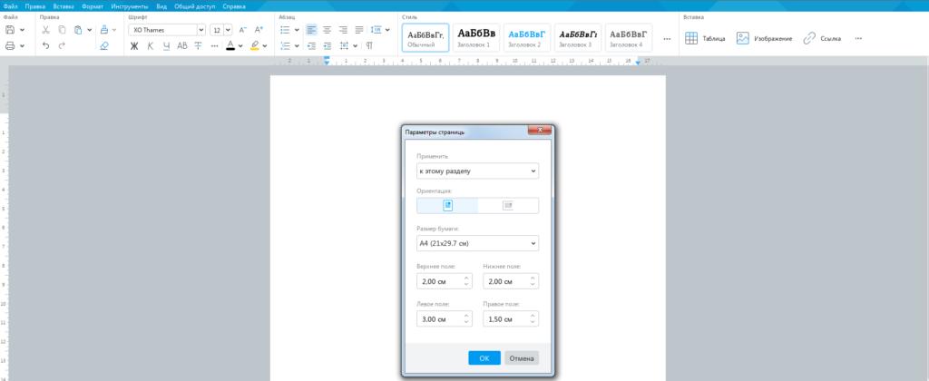 Как изменить ориентацию страницы в МойОфис