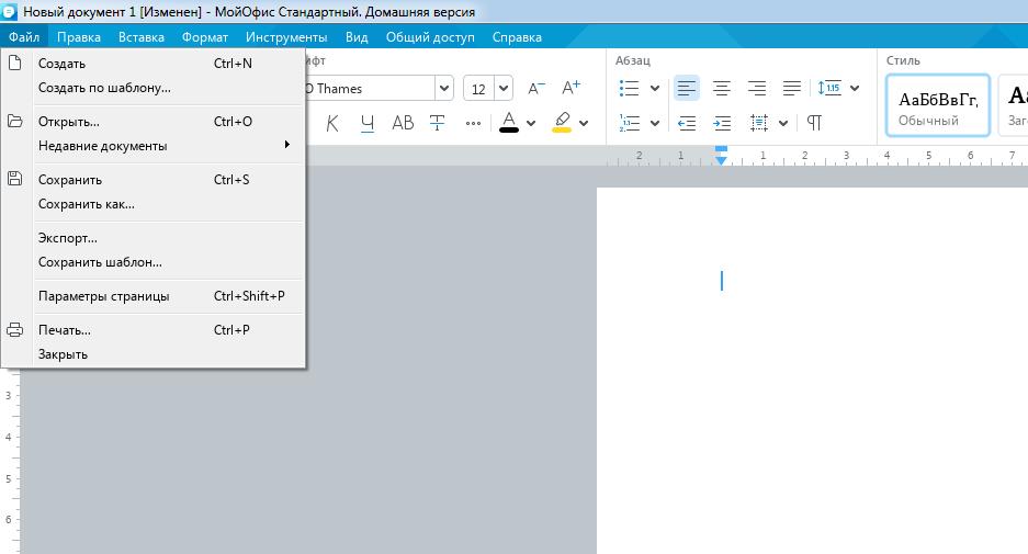 Как в офисном пакете МойОфис изменить ориентацию страницы