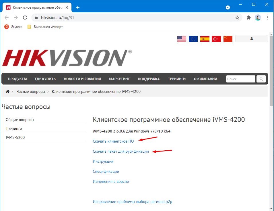ivms 4200 на русском