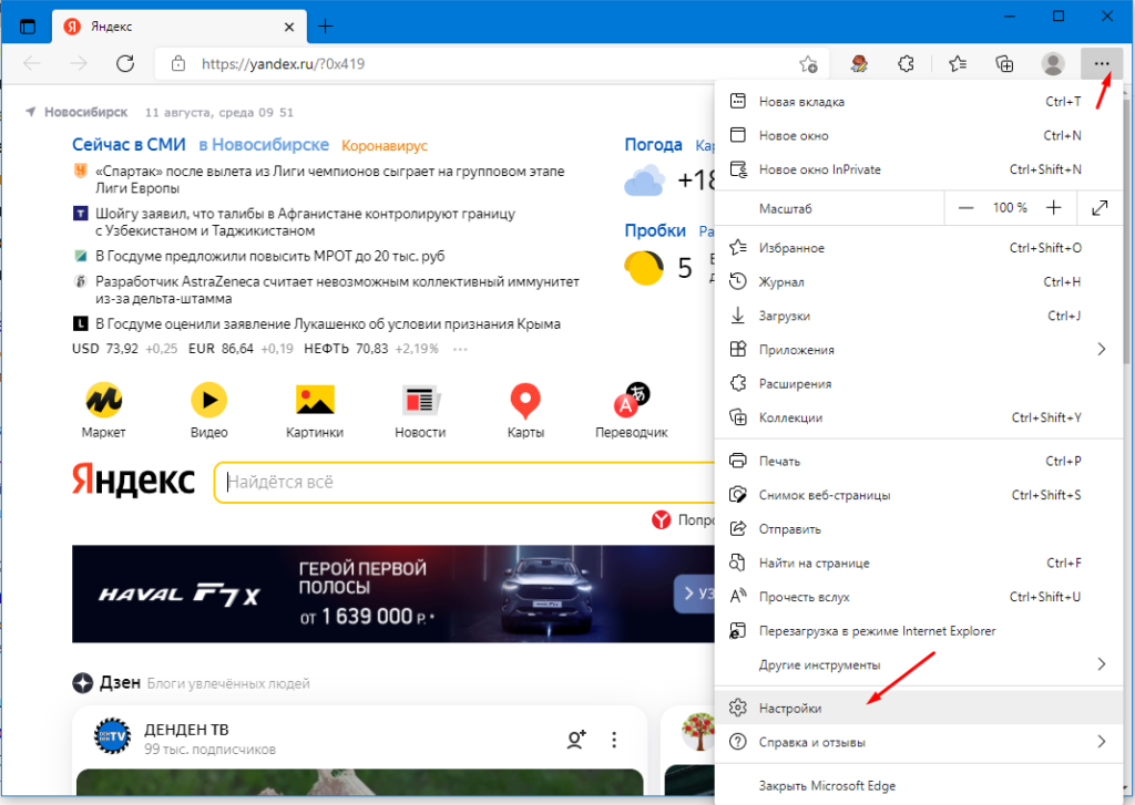 Windows принудительно открывает сайты в Edge