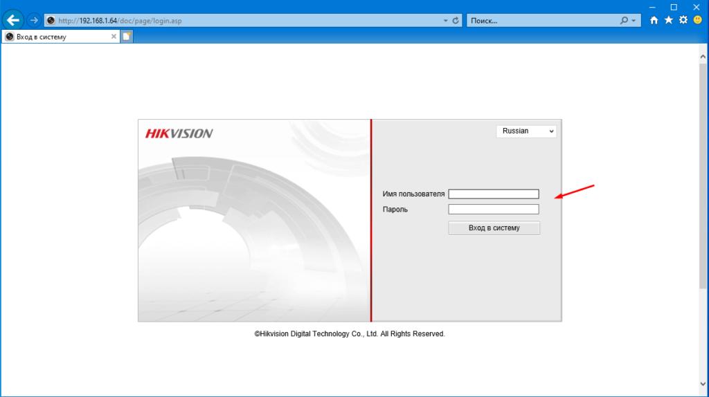 Первоначальная настройка IP камеры Hikvision IDS-TCM203-A