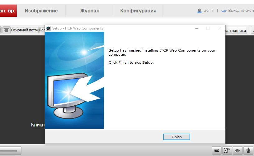 Hikvision IDS-TCM203-A установка плагина