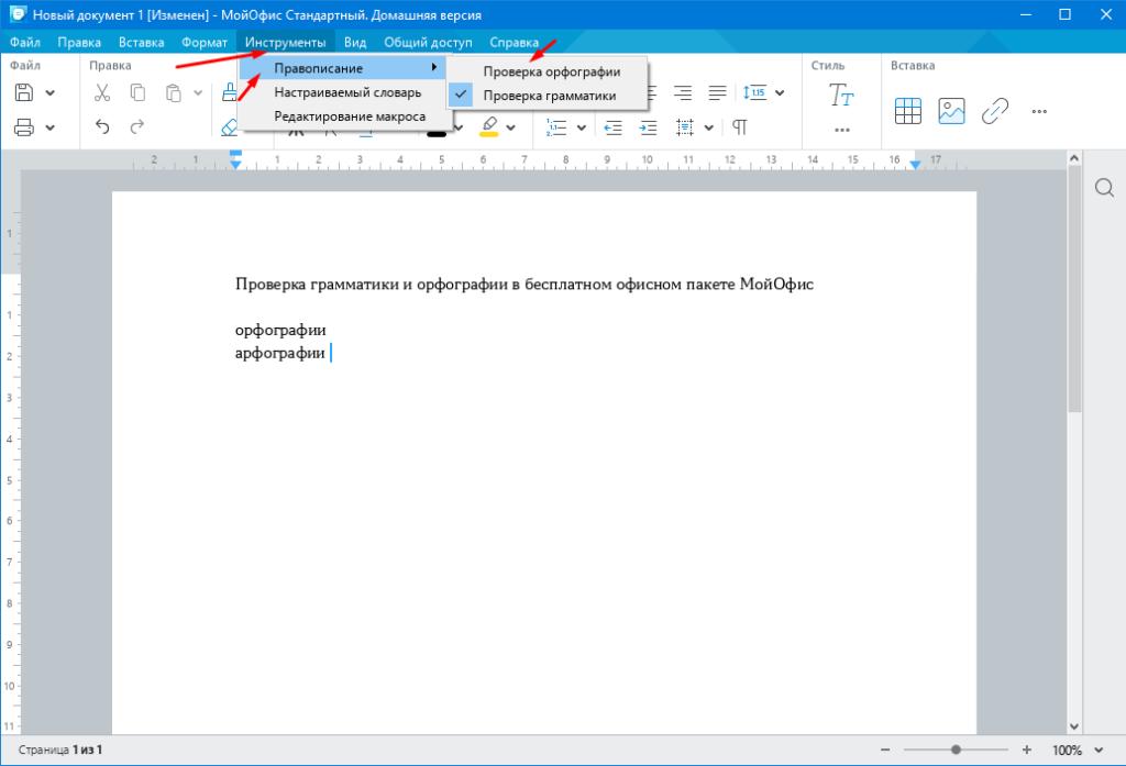 Как включить проверку орфографии и грамматики в МойОфис