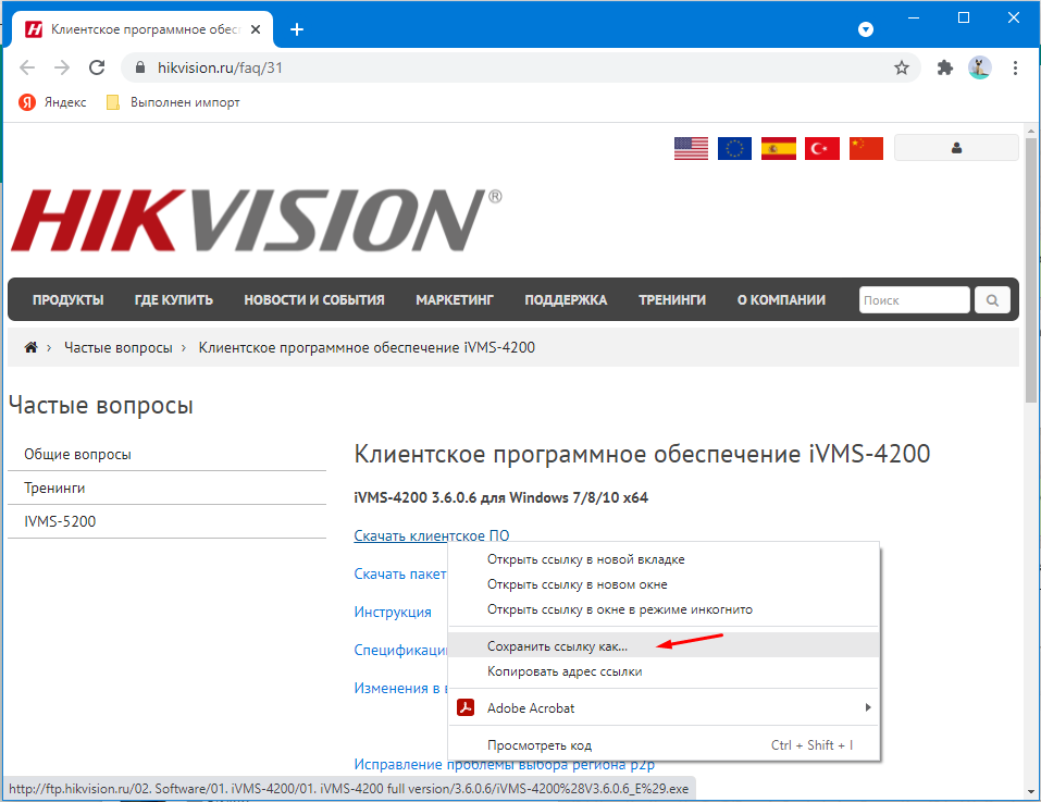 ivms 4200 скачать на русском
