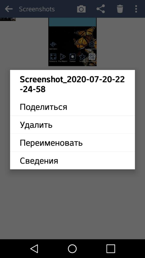 самый простой способ узнать разрешение экрана телефона