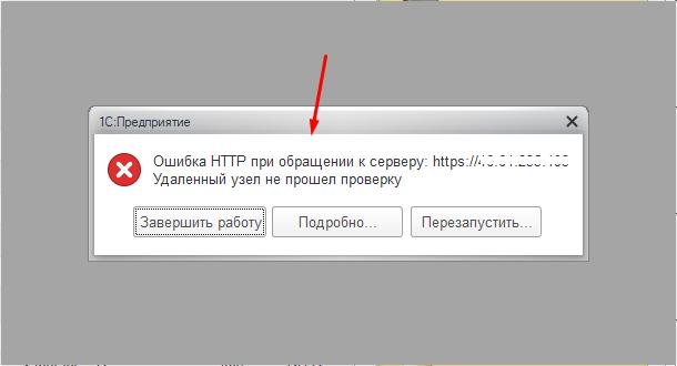 1C ошибка HTTP при обращении к серверу