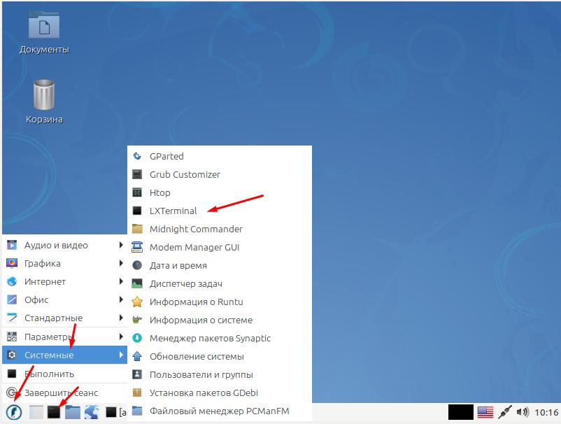 Как изменить разрешение через консоль в Runtu