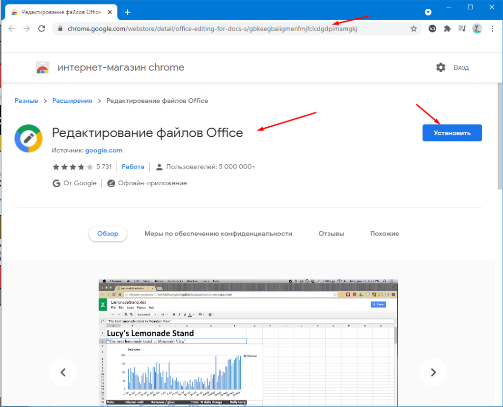 Офис в браузере