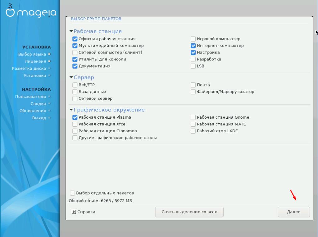 Mageia 8 настройка пакетов во время установки