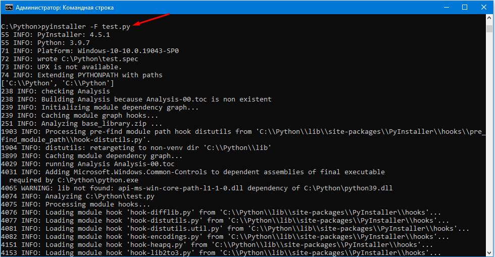 код Python в файл exe быстро и просто