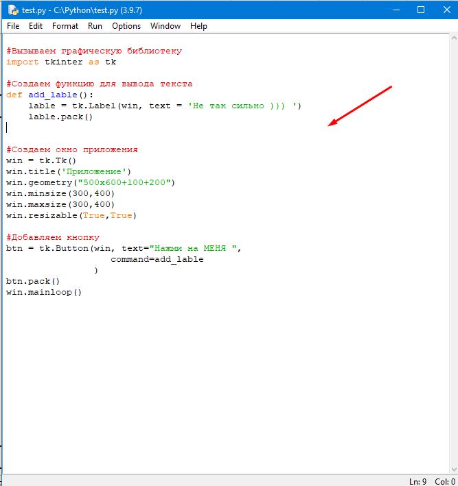 Создание в Python приложение с графическим интерфейсом