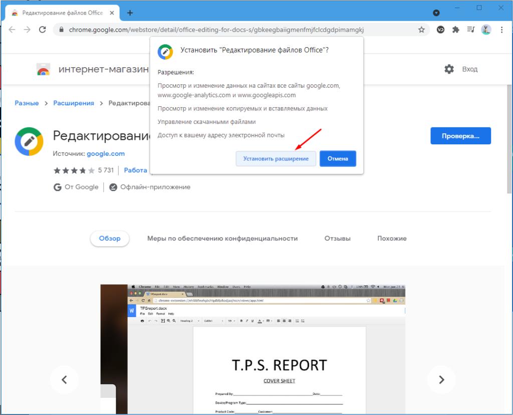 Как просматривать и редактировать документы Microsoft Office в браузере