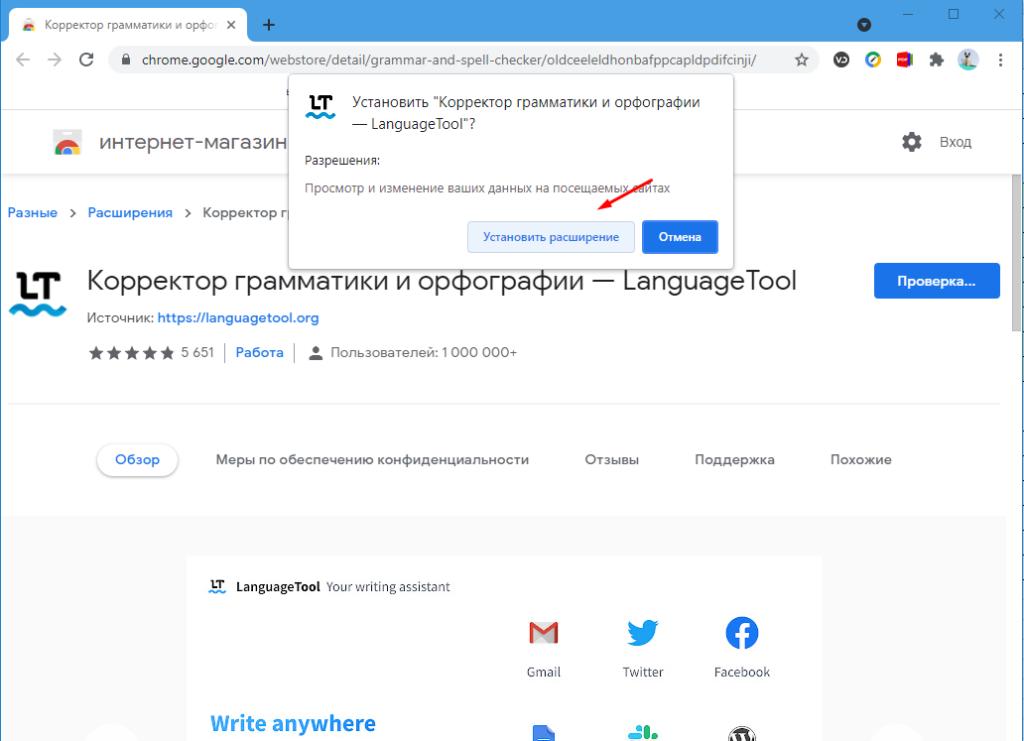 Бесплатная проверка орфографии и пунктуации онлайн
