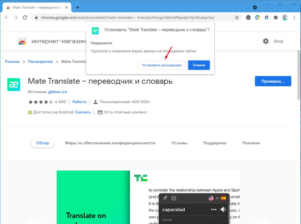 Быстрый перевод слов в текстах на сайтах с помощью плагина