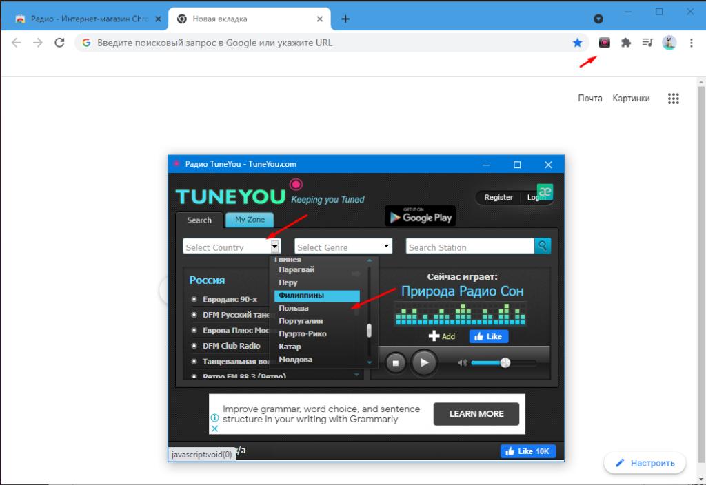 Плагин для прослушивания радиостанций в браузере
