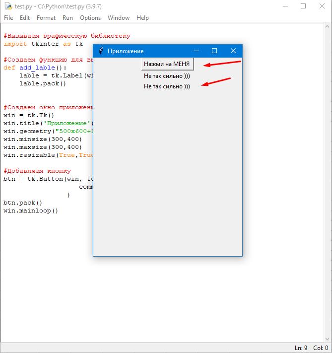 Python как сделать программу с графическим интерфейсом