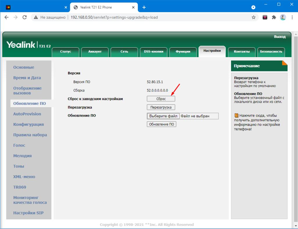 Как убрать ошибку регистрации Yealink SIP-T21P E2