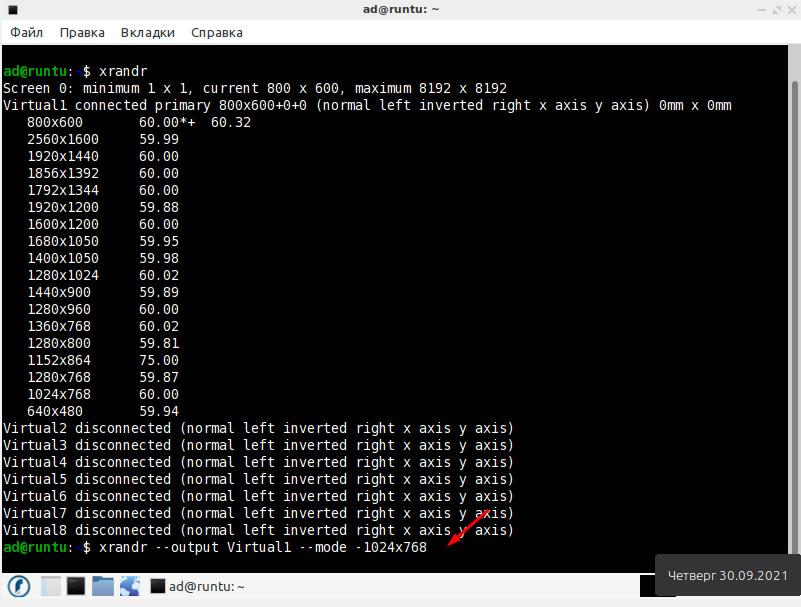 Runtu LITE 20.04.1 как поменять разрешение через консоль